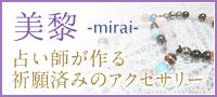 占い師が作る、パワーブレスレットショップ 美黎-mirai-