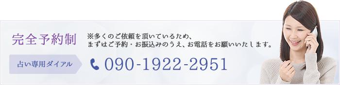 完全予約制 ※多くのご依頼を頂いているため、 まずはご予約・お振込みのうえ、お電話をお願いいたします。占い専用ダイアル 090-1922-2951